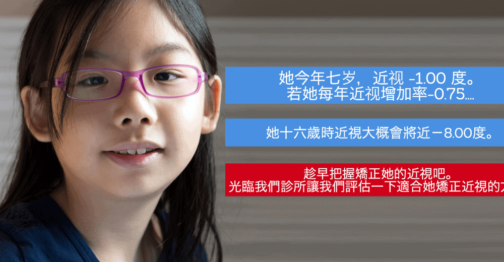 孩子近视度数太高怎样控制? 菲律賓眼科診所配角膜矯視眼鏡片來矯正近視